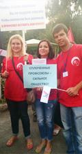 III Молодежным профсоюзный форум