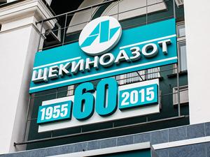 ОАО «Щекиноазот» 60 лет!