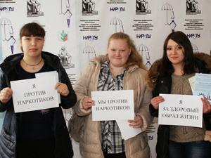 Молодежь против наркотиков!