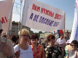 Демонстрация Тульской Федерации Профсоюзов