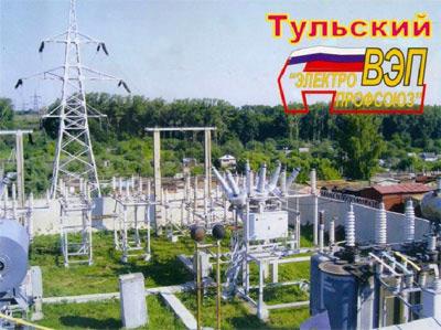 Общественная организация Тульская областная организация Всероссийский «Электропрофсоюз»
