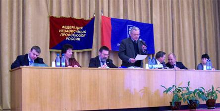 Отчетно-выборная конференция вобластной профсоюзной организации химиков