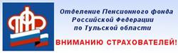 Отделение Пенсионного фонда РФ по Тульской области