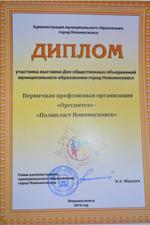 День общественных объединений вг.Новомосковске