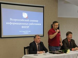 Медиа-форум Федерации Независимых профсоюзов России