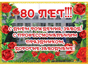 «Оргсинтез» отмечает свой 80-летний юбилей