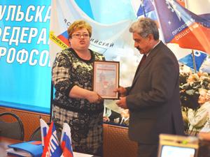 Четвертая областная отчетно-выборная конференция Тульского Электропрофсоюза