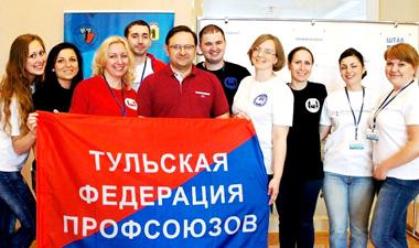 Молодежный профсоюзный форум ЦФО «Занами будущее!»